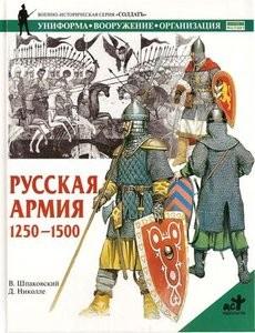 Русская армия 1250-1500