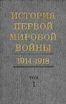 История Первой Мировой войны 1914-1918 гг.
