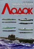 Энциклопедия советских подводных лодок 1941-1945