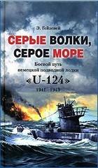 Серые волки, серое море. Боевой путь немецкой подводной лодки