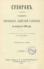 Суворов. Разбор военных действий Суворова в Италии в 1799 г.