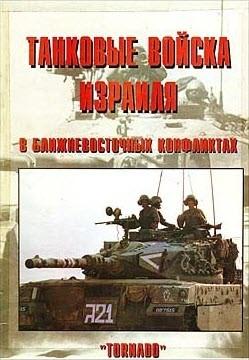 Армейская серия № 68. Танковые войска Израиля в ближневосточных конфликтах. Часть 2