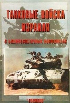 Армейская серия № 67. Танковые войска Израиля в ближневосточных конфликтах. Часть 1