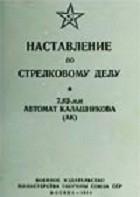 7,62-мм автомат Калашникова (АК). Наставление по стрелковому делу