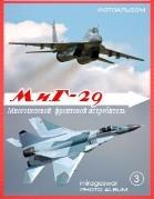 Многоцелевой фронтовой истребитель - МиГ-29 (Mikoyan-Gurevich MiG-29) 3 часть (Фотоальбом)