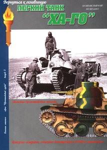 Военная летопись. Бронетанковый музей. Выпуск 5. Легкий танк «Ха-Го»