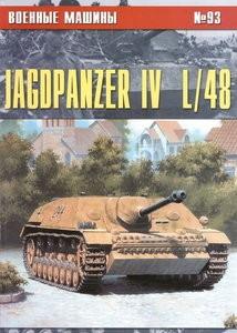 Военные машины №93. Jagdpanzer IV L/48