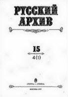 Русский архив. Том 15 (4-1). Битва под Москвой. Документы и материалы