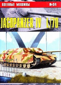 Военные машины №94. Jagdpanzer IV L/70