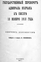 Государственный переворот адмирала Колчака в Омске 18 ноября 1918 года. Сборник документов