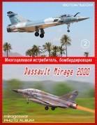 Многоцелевой истребитель - Dassault Mirage 2000 в модификациях (2 часть) (Фотоальбом)