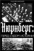 Нюрнберг: Перед судом истории