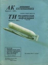 Авиация и космонавтика. Выпуск 6 (1995). Техническая информация. Выпуск 2 (1995)