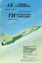 Авиация и космонавтика. Выпуск 5 (1995). Техническая информация. Выпуск 1 (1995)