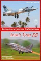 Многоцелевой истребитель - Dassault Mirage 2000 в модификациях (2 часть)