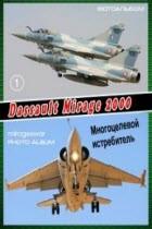 Многоцелевой истребитель - Dassault Mirage 2000 в модификациях (1 часть) (Фотоальбом)