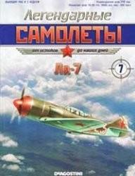 Легендарные самолёты №7. Ла-7