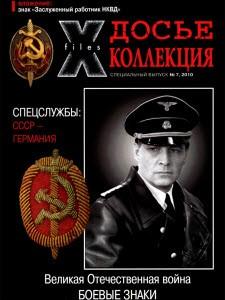 Досье Коллекция №7. Великая Отечественная Война. Боевые знаки. Спецслужбы: СССР - Германия