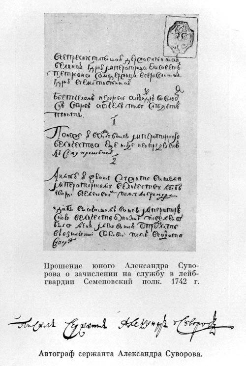 Суворов: солдатская юность генералиссимуса