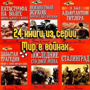 24 книги из серии Мир в войнах