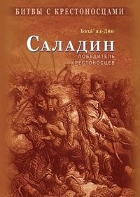 Саладин. Победитель крестоносцев