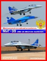 Многоцелевой российский истребитель - МиГ-35 (MiG-35 Mikoyan-Gurevich)