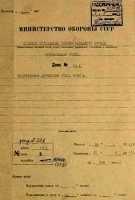 ЦАМО фонд 221 опись 1351 дело 2. Оперативные директивы штаба Северо-Западного фронта. 22 июня - 31 августа 1941 г.