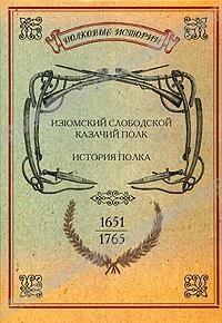 Изюмский слободской казачий полк. 1651-1765