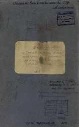 ЦАМО фонд 221 опись 1351 дело 1. Таблицы опознавательных сигналов авиации и наземных войск СЗФ