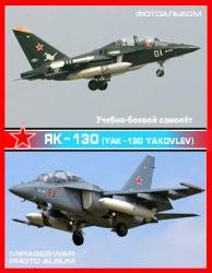 Учебно-боевой самолёт - Як-130 (Yak-130 Yakovlev)