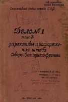 ЦАМО фонд 221 опись 1351 дело 17. Директивы и распоряжения штаба СЗФ. 21 декабря - 31 декабря 1941 г.