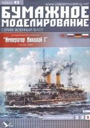 Бумажное Моделирование №93. Эскадренный броненосец Император Николай I