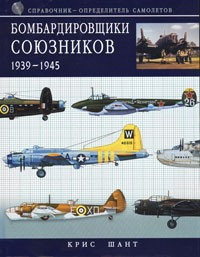 Бомбардировщики союзников 1939-1945: Справочник-определитель самолетов