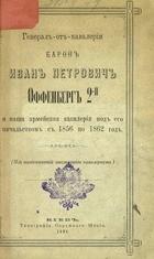 Генерал от кавалерии барон Иван Петрович Оффенберг 2-й и наша армейская кавалерия под его начальством с 1856 по 1862 год