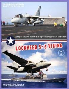 Американский палубный противолодочный самолет - Lockheed S-3 Viking (2 часть)
