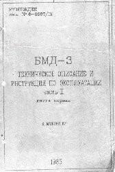 БМД-3 ТО и ИЭ. Книга 1. Часть 1