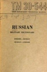 Russian Military Dictionary / Русский Военный Словарь