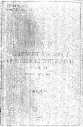 БМД-3 ТО и ИЭ. Книга 1. Часть 2