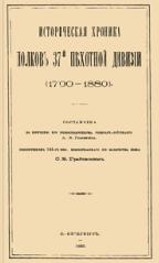 Историческая хроника полков 37-й пехотной дивизии. (1700-1880)