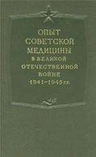 Опыт советской медицины в Великой Отечественной Войне 1941-1945 гг. Том 10