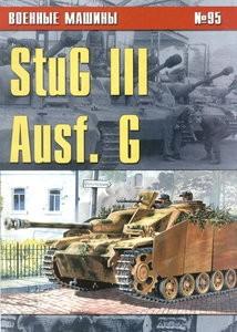 Военные машины №95. Stug III Ausf.G