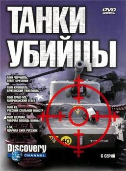 Танки убийцы / Killer Tanks. Фильм 4. Танк «Шерман», рабочая лошадь войны