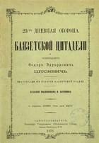 23-х дневная оборона Баязетской цитадели и комендант Федор Эдуардович Штоквич