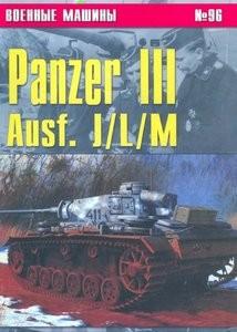 Военные машины №96. Panzer III Ausf. J/L/M