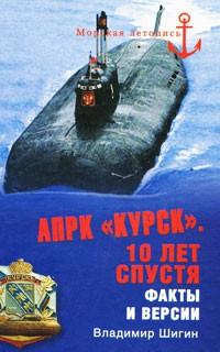 АПРК «Курск». 10 лет спустя. Факты и версии (Морская летопись)