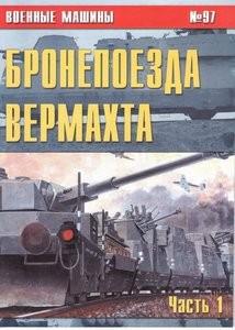Военные машины №97. Бронепоезда вермахта. Часть 1