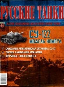 Русские танки №17 2011. Су-122