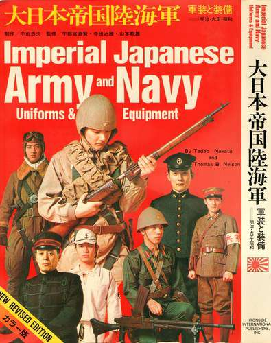 Imperial Japanese Army and Navy Uniforms & Equipment